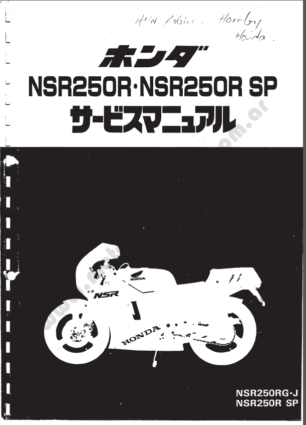 Workshop manual for Honda NSR250R-SP (Translated)